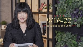 9/16-9/22|星座運勢週報|唐綺陽
