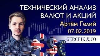 ≡ Технический анализ валют и акций от Артёма Гелий 07.02.2019.