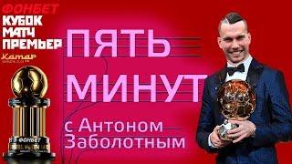 5 МИНУТ с Антоном Заболотным | Мемы, лучший гол и Лёша Свик