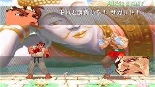 ストZERO3『殺意リュウvsサガット』