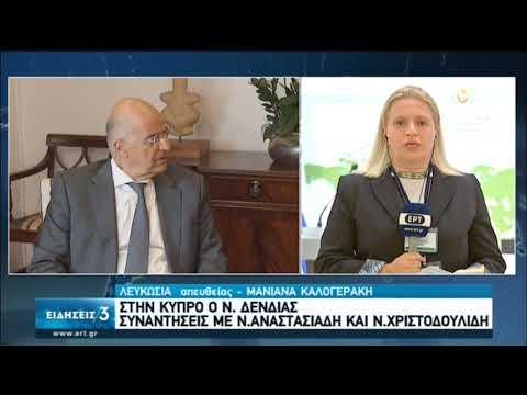 Στην Κύπρο ο Ν.Δένδιας – Συναντήσεις με Ν. Αναστασιάδη και Ν.Χριστοδουλίδη | 18/08/2020 | ΕΡΤ