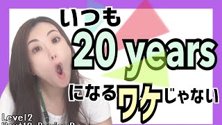 I am a 20years old girl(20歳の女の子)は間違い!Level2/Unit18/ReviewB[230]