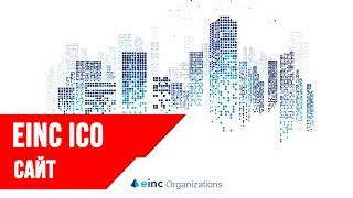 Обзор ICO - EINC | Сайт