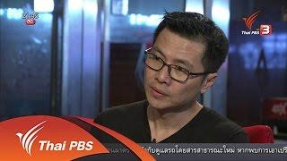 """ที่นี่ Thai PBS - Social Talk : โอกาสผู้ประกอบการไทยสร้าง """"ธุรกิจออนไลน์ """""""