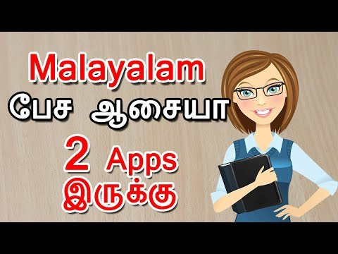Download Learn Malayalam Through Tamil 12 Video 3GP Mp4 FLV