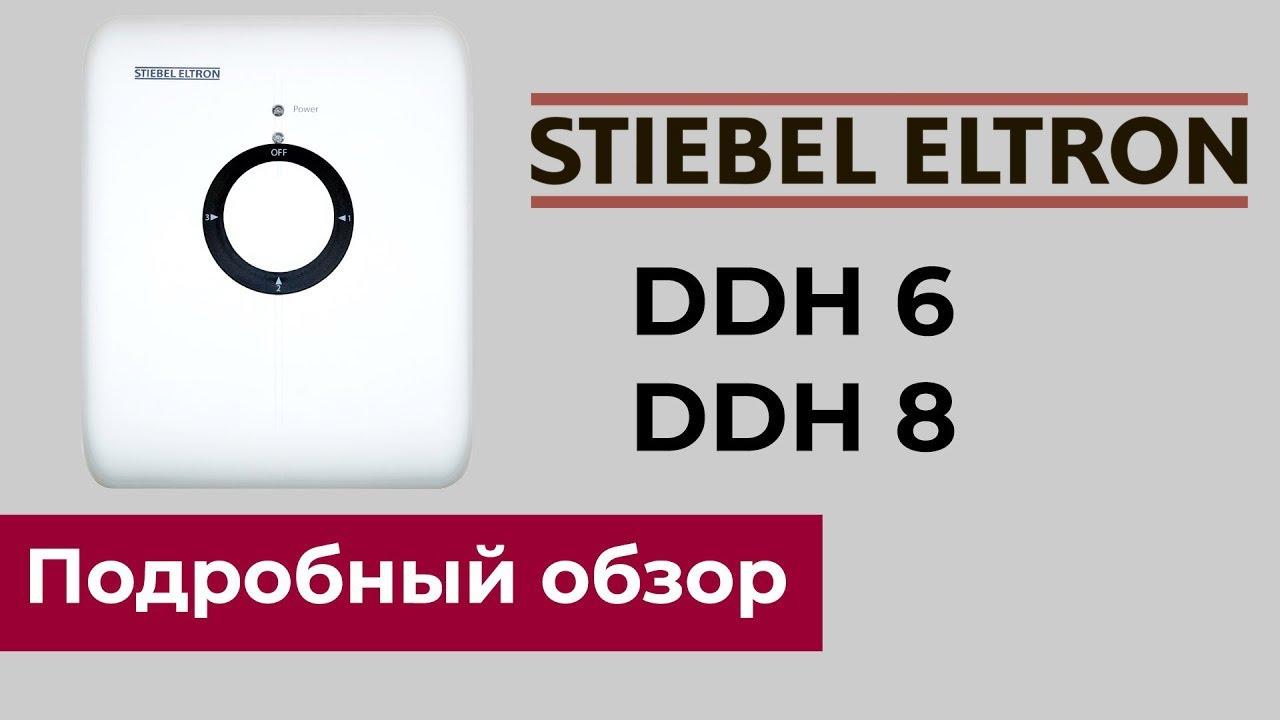 Обзор STIEBEL ELTRON DDH 6 и DDH 8
