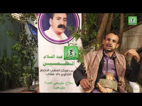 علاج مرض العقم و الصدفية بالأعشاب الطبيعية ـ علي عبدالجليل حرمل ـ إثبات فائدة العلاج