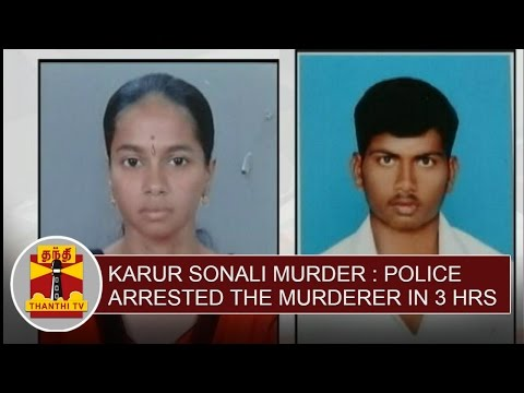 Karur-Sonali-Murder--Police-arrested-the-murderer-in-3-hours-Thanthi-TV