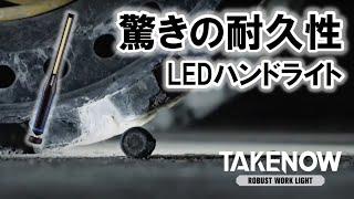 TAKENOW LEDワークライト 耐久性チェック
