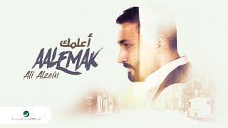Ali Alzain ... Aalemak - 2021 | علي الزين ... أعلمك - بالكلمات تحميل MP3