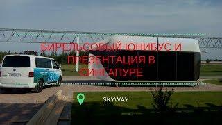 SkyWay. Бирельсовый юнибус и презентация в Сингапуре