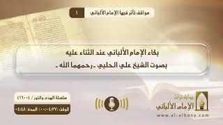 بكاء الإمام الألباني عند الثناء عليه بصوت الشيخ علي الحلبي -رحمهما الله-