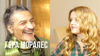Гера Моралес: марихуана как стиль жизни, менты, регги и Путин | RODOS