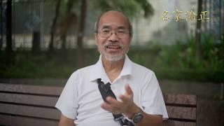 劉銳紹點評「國安法」各部門官員任命:駱惠寧正式做了港府黨委書記 習總用人唯親
