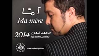 تحميل اغاني محمد لمين 2014 : آمـّـا - Mohamed Lamine 2014 : A' Ma MP3