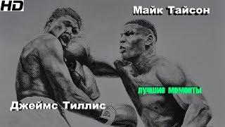Майк Тайсон vs. Джеймс Тиллис (лучшие моменты) 720p 50fps