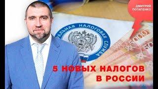 «Потапенко будит!», Темы дня - 5 новых налогов в России