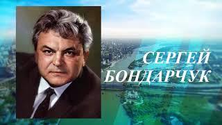 Люди на Дону. Сергей Бондарчук