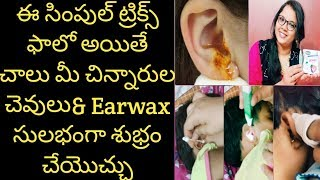Simple and easy ways to Clean baby ears and remove earwax|baby ear buds|earwax cleaning methods