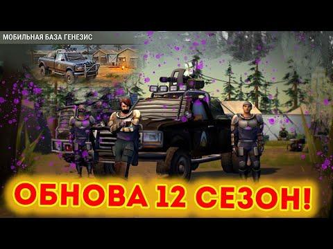 Обнова 12 сезона ! Яндекс Еда хилит мгновенно ! Last Day on Earth: Survival