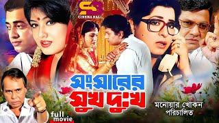 Songsharer Shuk Dukkho   Bangla Movie   Shabana   Alamgir   Moushumi   Omar Sany   Humayun Faridi