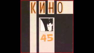 Кино / Kino - 45 (Весь альбом / full album)
