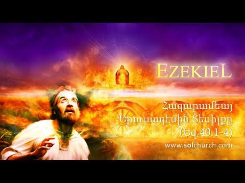 Հազարամեայ Երուսաղէմին Տեսիլքը (Եզ 40.1-4)