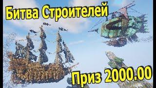 БИТВА СТРОИТЕЛЕЙ за 2000.00 РУБЛЕЙ! 12 человек - 1 ПОБЕДИТЕЛЬ!
