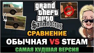 GTA SA - Почему Steam версия худшая версия? [Сравнение]