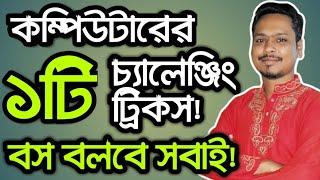 😱 কম্পিউটারের এই ট্রিকসটি জানলে বস বলবে সবাই ! Computer Tips And Tricks In Bangla