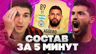 ПЕРВЫЙ СОСТАВ ЗА 5 МИНУТ В FIFA 19: АГУЭРО