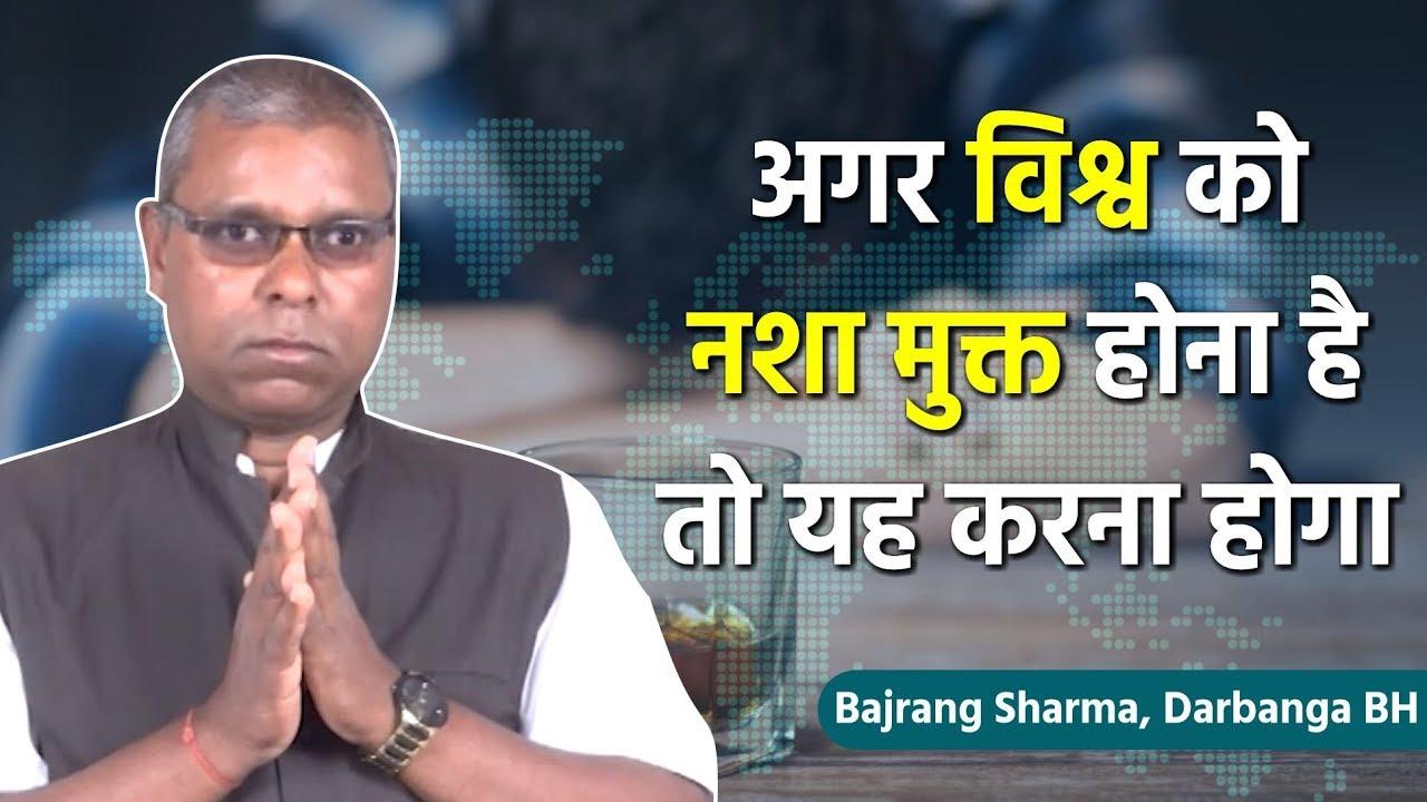 Bajrang Sharma Darbanga