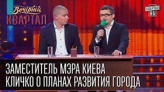 Заместитель мэра Киева Кличко о планах развития города | Вечерний Квартал 25. 10. 2014