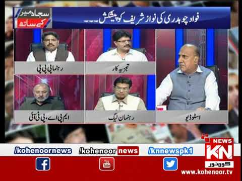 Sajjad Mir Ke Saath 26 March 2019 | Kohenoor News Pakistan