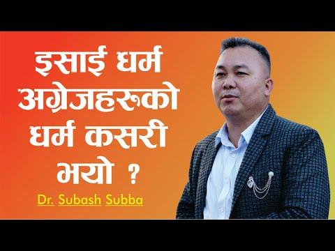 इसाई धर्म अग्रेजहरुको धर्म कसरी भयो ? || An Exclusive Interview with Subash Subba Limbu Testimony