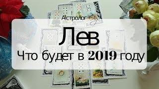 5. ЛЕВ Что будет в 2019 году. Астрорасклад от Olga