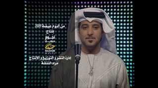 اغاني طرب MP3 عيضه المنهالي - هدي هدي (النسخة الاصلية) | قناة نجوم تحميل MP3