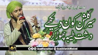 Sair E Gulshan Kon Dekhe Dasht E Taiba Chor Kar   Tayyab Raza Attari 2019