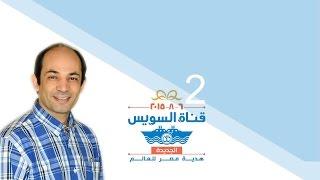 تحميل و مشاهدة Suez Canal History 2 | ما لا تعرفه عن قناة السويس 2 MP3