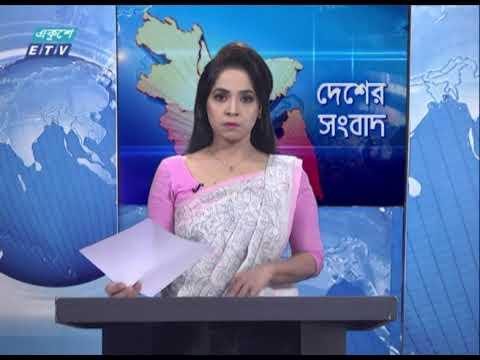 06 Pm News || সন্ধ্যা ০৬টার সংবাদ || 03 December 2020 || ETV News