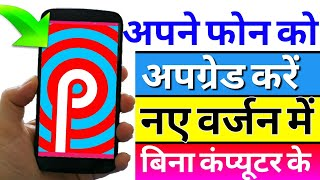 how to upgrade any android device to 9 0 pie android 2019