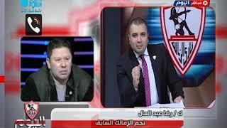 رضا عبد العال يشن هجوم ناري علي إعلامي قناة الأهلي: بيسبحوا بحمد النادي