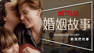 🏆奧斯卡最佳女配角🏆婚姻故事:每個想談感情的人都要看|6大婚姻秘訣分享|Marriage Story