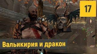 ВАЛЬКИРИЯ ГЮННР   GOD OF WAR № 17