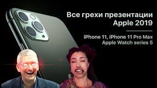 Все грехи презентации Apple 2019 (iPhone 11, iPhone 11 Pro Max, Watch series 5)