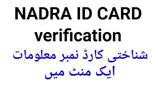 Find Any Pakistani CNIC Number Detail Check Bio Data - Top