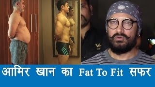 Aamir Khan on his Fat To Fit transformation for Dangal; Watch Video   Boldsky