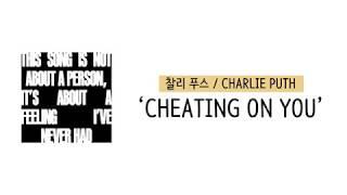 [가사 번역] 찰리 푸스 (Charlie Puth) - Cheating On You