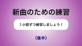 彩城先生の新曲レッスン〜1小節ずつ2-2後半〜のサムネイル画像
