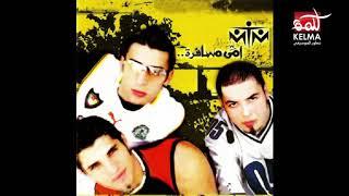 اغاني حصرية MTM - Toul Ma Bnetnafes إم تي إم - طول ما بنتنفس تحميل MP3